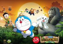 Doraemon Il Film – Le avventure di Nobita e dei cinque esploratori